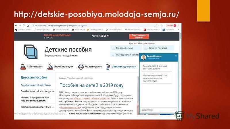 http://detskie-posobiya.molodaja-semja.ru/