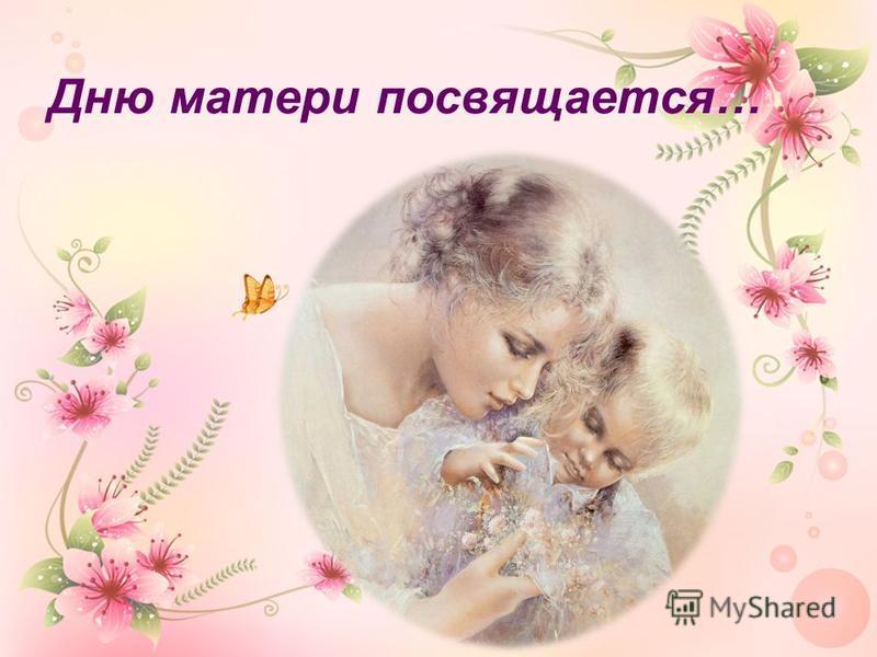 Дню матери посвящается…