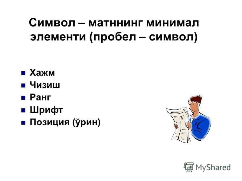 Символ – матннинг минимал элементи (пробел – символ) Хажм Чизиш Ранг Шрифт Позиция (ўрин)