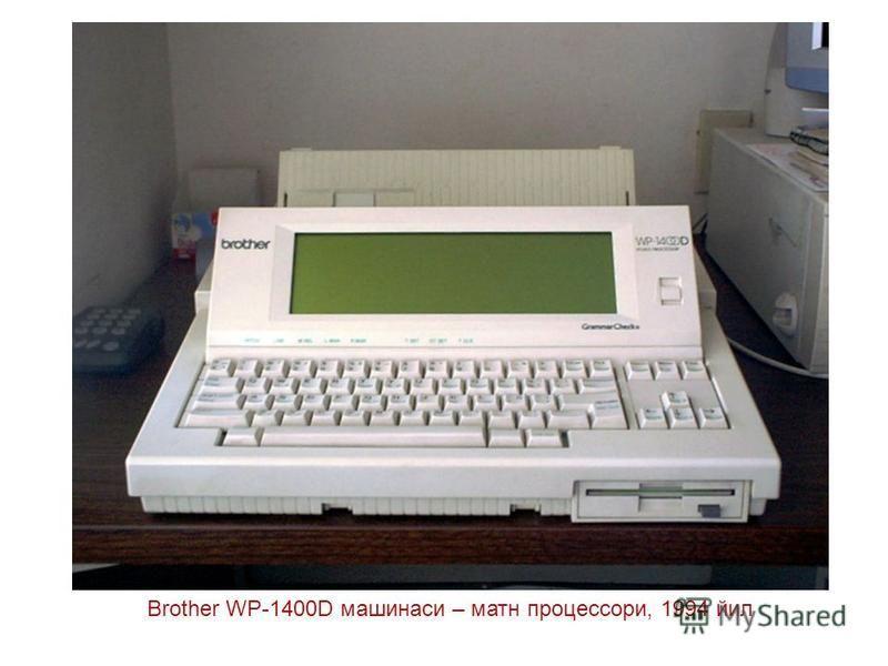 Brother WP-1400D машинаси – матн процессори, 1994 йил