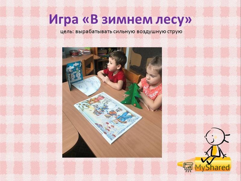 Для развития дыхания используются самые разнообразные игры. Детям предлагается подуть на сюжетные карточки с картинками. Игры «Подуй, кто сильнее»