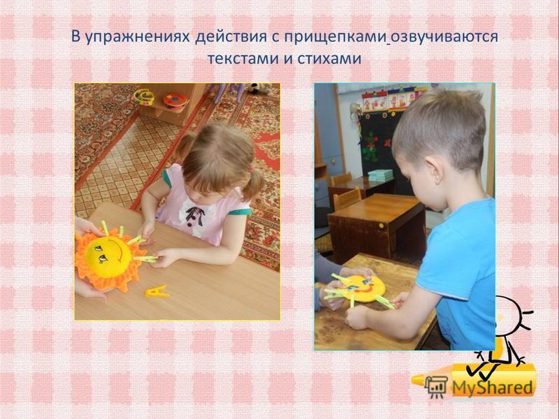 Очень увлекают детей игры с прищепками