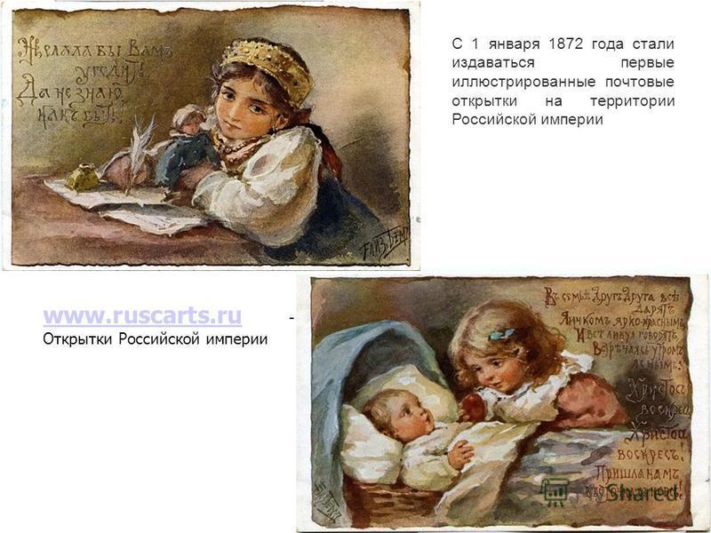 С 1 января 1872 года стали издаваться первые иллюстрированные почтовые открытки на территории Российской империи www.ruscarts.ru www.ruscarts.ru - Открытки Российской империи