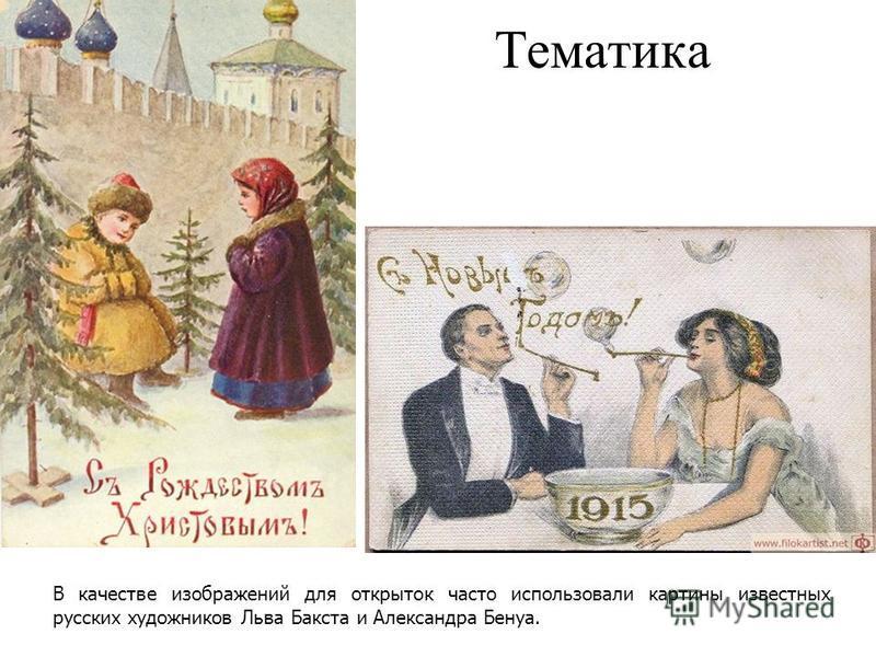 Тематика В качестве изображений для открыток часто использовали картины известных русских художников Льва Бакста и Александра Бенуа.