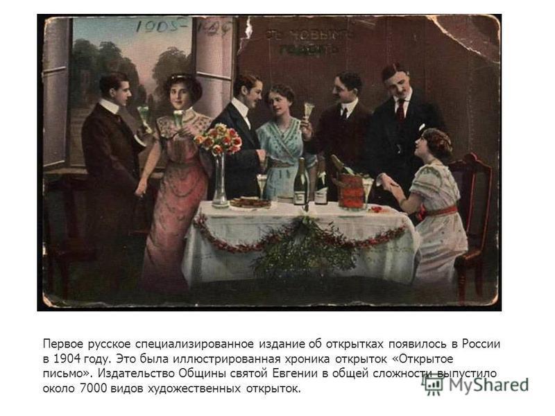 Первое русское специализированное издание об открытках появилось в России в 1904 году. Это была иллюстрированная хроника открыток «Открытое письмо». Издательство Общины святой Евгении в общей сложности выпустило около 7000 видов художественных открыт