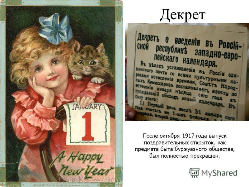 Декрет После октября 1917 года выпуск поздравительных открыток, как предмета быта буржуазного общества, был полностью прекращен.