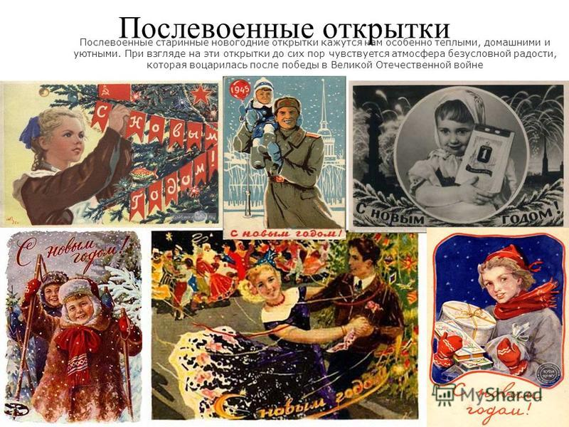 Послевоенные открытки Послевоенные старинные новогодние открытки кажутся нам особенно теплыми, домашними и уютными. При взгляде на эти открытки до сих пор чувствуется атмосфера безусловной радости, которая воцарилась после победы в Великой Отечествен