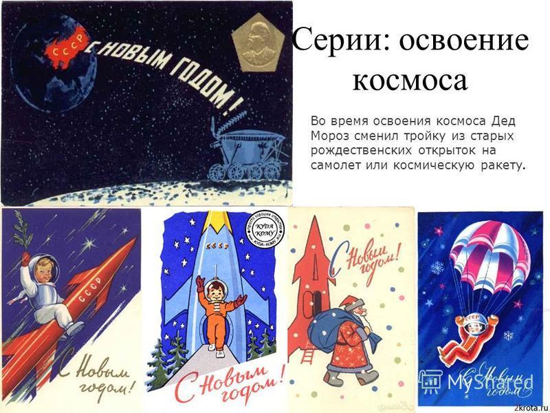 Серии: освоение космоса Во время освоения космоса Дед Мороз сменил тройку из старых рождественских открыток на самолет или космическую ракету.