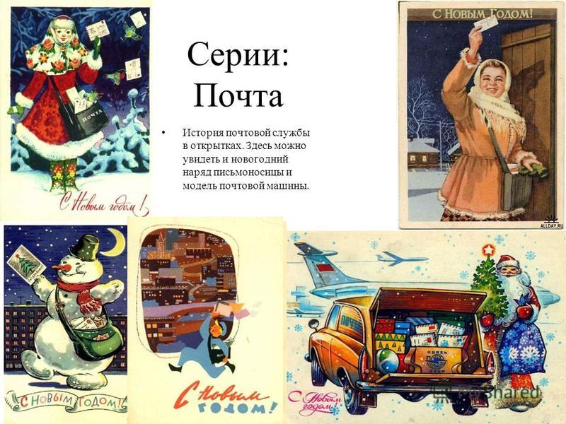 Серии: Почта История почтовой службы в открытках. Здесь можно увидеть и новогодний наряд письмоносицы и модель почтовой машины.