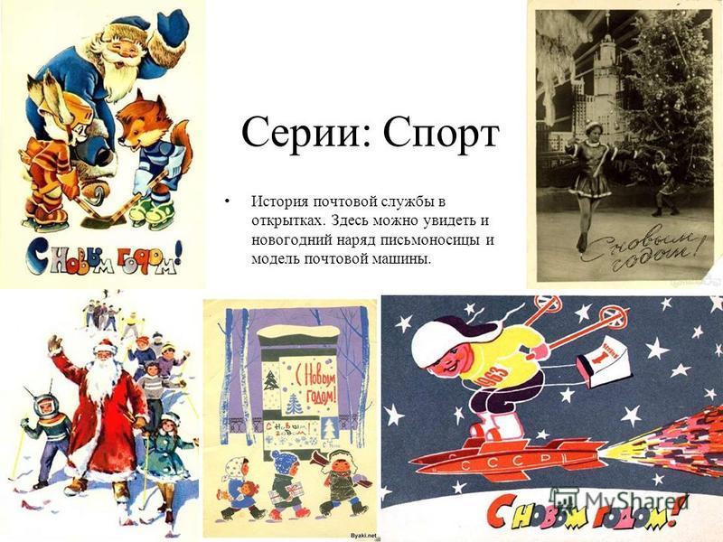 Серии: Спорт История почтовой службы в открытках. Здесь можно увидеть и новогодний наряд письмоносицы и модель почтовой машины.