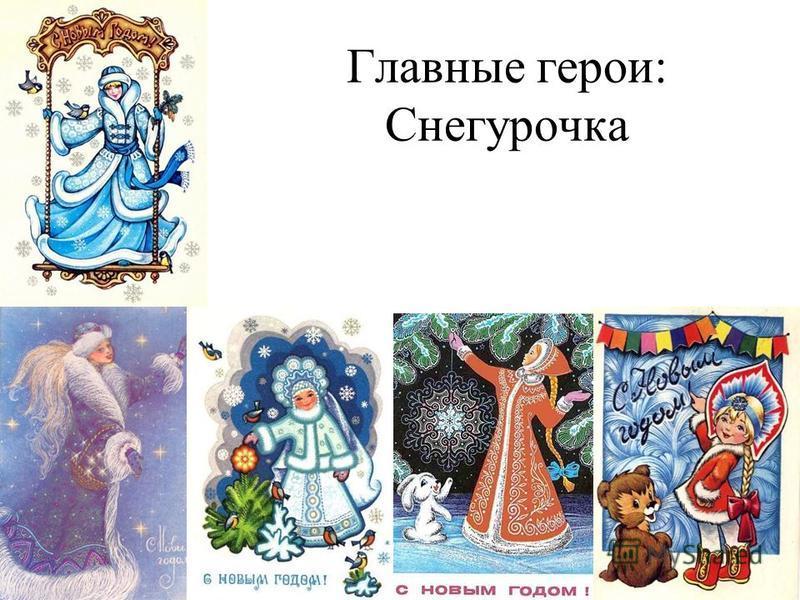 Главные герои: Снегурочка