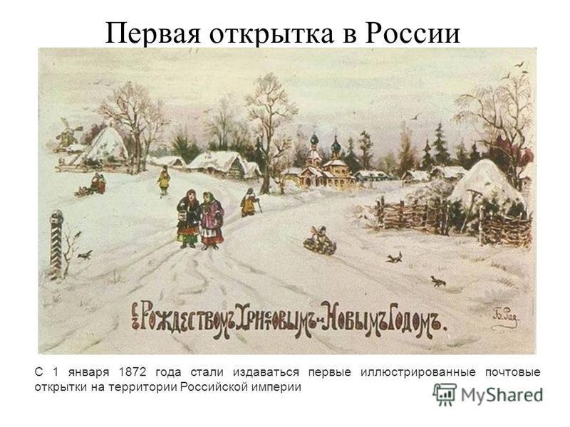 Первая открытка в России С 1 января 1872 года стали издаваться первые иллюстрированные почтовые открытки на территории Российской империи
