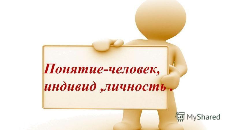 Понятие-человек, индивид,личность.