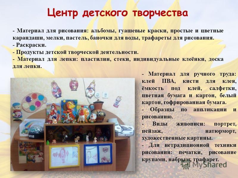 Центр детского творчества - Материал для рисования: альбомы, гуашевые краски, простые и цветные карандаши, мелки, пастель, баночки для воды, трафареты для рисования. - Раскраски. - Продукты детской творческой деятельности. - Материал для лепки: пласт