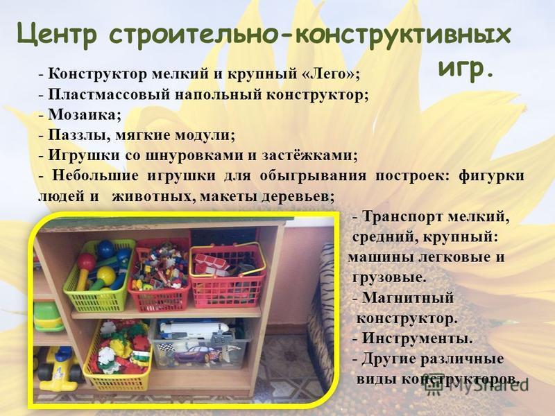- Конструктор мелкий и крупный «Лего»; - Пластмассовый напольный конструктор; - Мозаика; - Паззлы, мягкие модули; - Игрушки со шнуровками и застёжками; - Небольшие игрушки для обыгрывания построек: фигурки людей и животных, макеты деревьев; - Транспо
