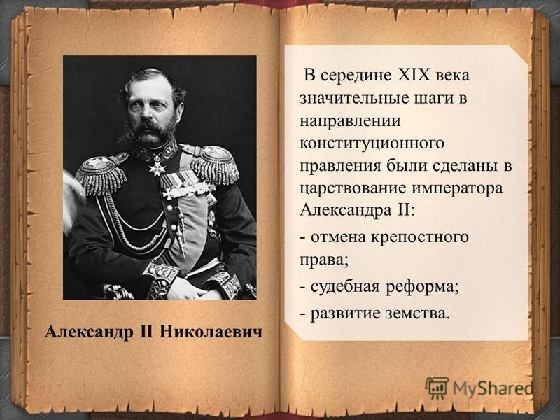 5 В середине XIX века значительные шаги в направлении конституционного правления были сделаны в царствование императора Александра II: - отмена крепостного права; - судебная реформа; - развитие земства. Александр II Николаевич