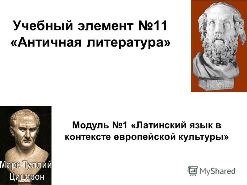 Учебный элемент 11 «Античная литература» Модуль 1 «Латинский язык в контексте европейской культуры»