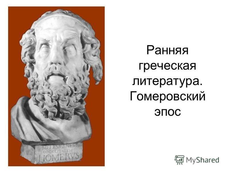 Ранняя греческая литература. Гомеровский эпос