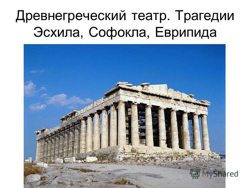Древнегреческий театр. Трагедии Эсхила, Софокла, Еврипида