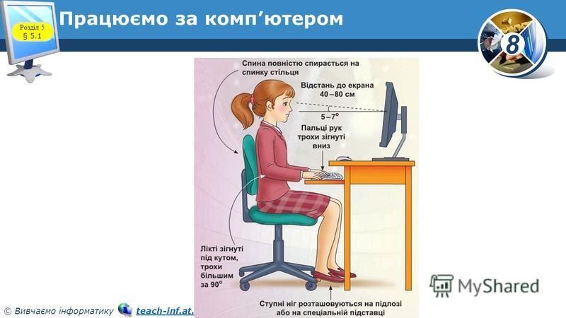 8 © Вивчаємо інформатику teach-inf.at.uateach-inf.at.ua Працюємо за компютером Розділ 5 § 5.1
