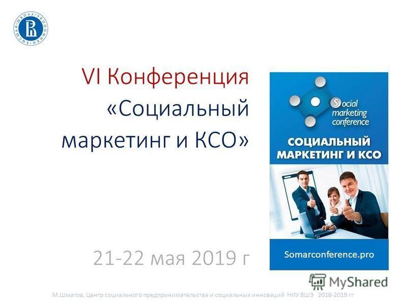 VI Конференция «Социальный маркетинг и КСО» 21-22 мая 2019 г Somarconference.pro М.Шматов, Центр социального предпринимательства и социальных инноваций НИУ ВШЭ 2018-2019 гг