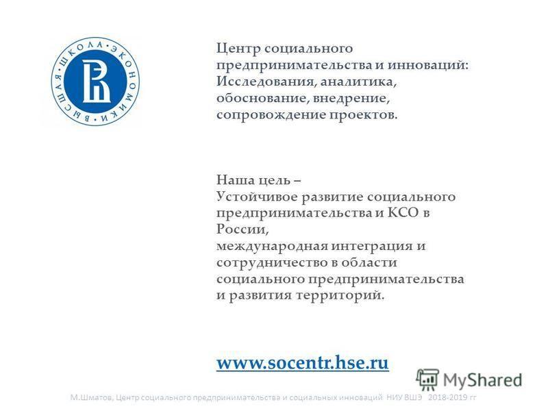 Центр социального предпринимательства и инноваций: Исследования, аналитика, обоснование, внедрение, сопровождение проектов. Наша цель – Устойчивое развитие социального предпринимательства и КСО в России, международная интеграция и сотрудничество в об
