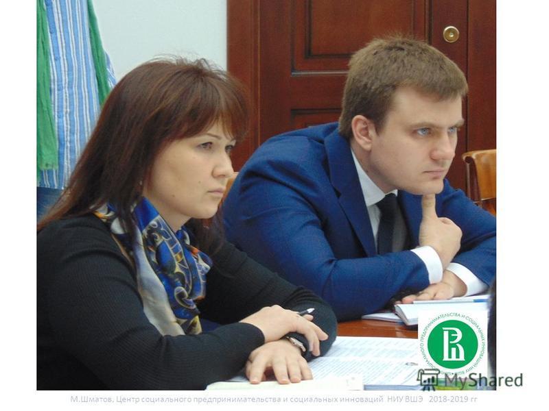 М.Шматов, Центр социального предпринимательства и социальных инноваций НИУ ВШЭ 2018-2019 гг