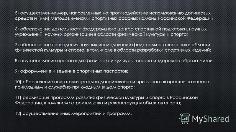 5) осуществление мер, направленных на противодействие использованию допинговых средств и (или) методов членами спортивных сборных команд Российской Федерации; 6) обеспечение деятельности федерального центра спортивной подготовки, научных учреждений,