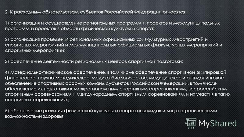 2. К расходным обязательствам субъектов Российской Федерации относятся: 1) организация и осуществление региональных программ и проектов и межмуниципальных программ и проектов в области физической культуры и спорта; 2) организация проведения региональ