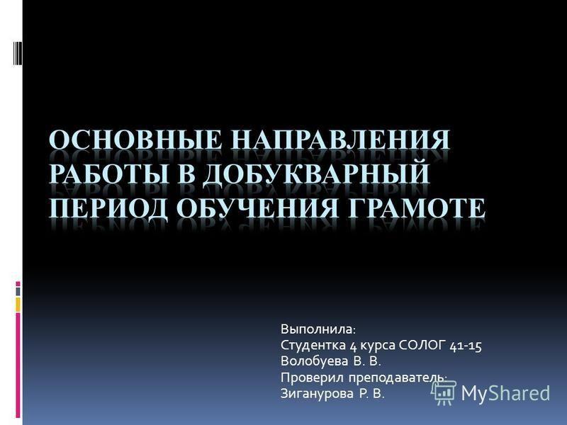 Выполнила: Студентка 4 курса СОЛОГ 41-15 Волобуева В. В. Проверил преподаватель: Зиганурова Р. В.