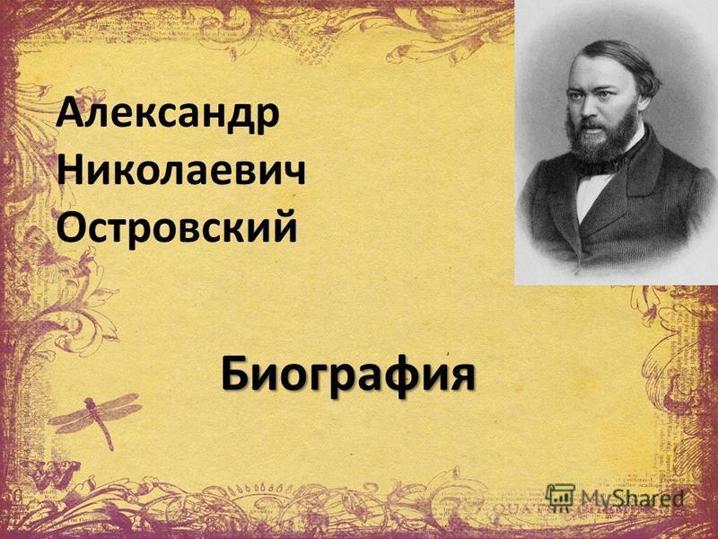 Александр Николаевич Островский Биография