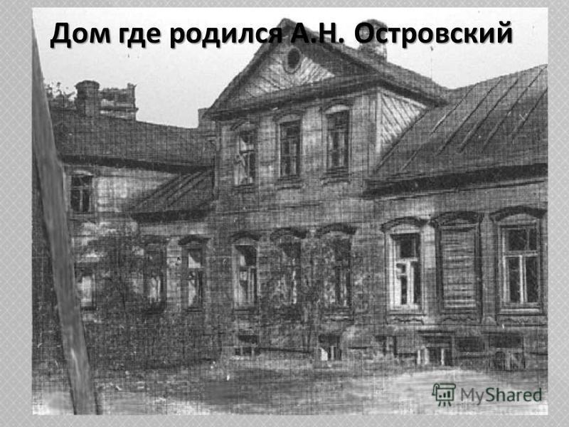 Дом где родился А.Н. Островский