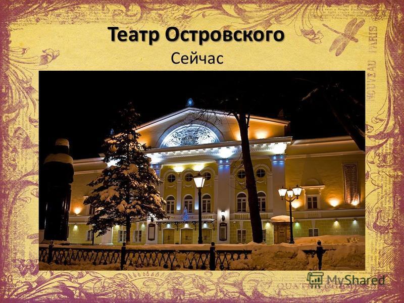 Театр Островского Сейчас