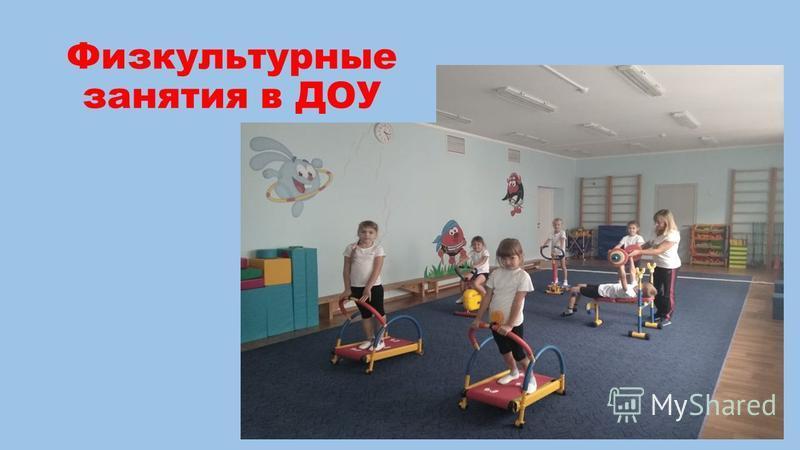 Физкультурные занятия в ДОУ
