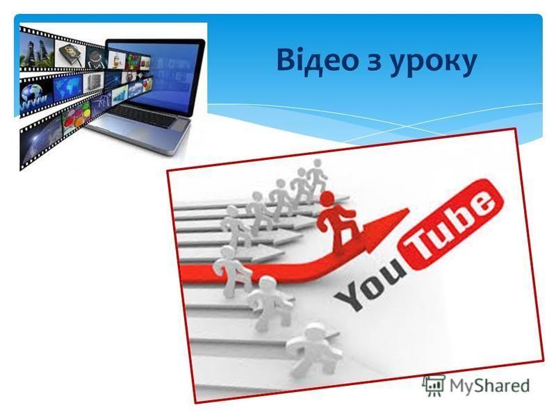 Відео з уроку
