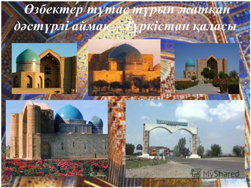 Өзбектер тұтас тұрып жатқан дәстүрлі аймақ – Түркістан қаласы