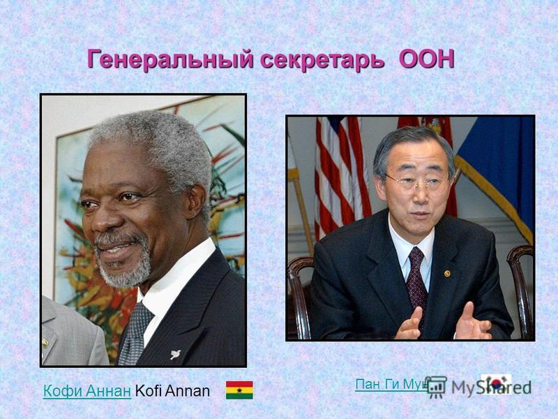 Кофи Аннан Кофи Аннан Kofi Annan Генеральный секретарь ООН Пан Ги Мун