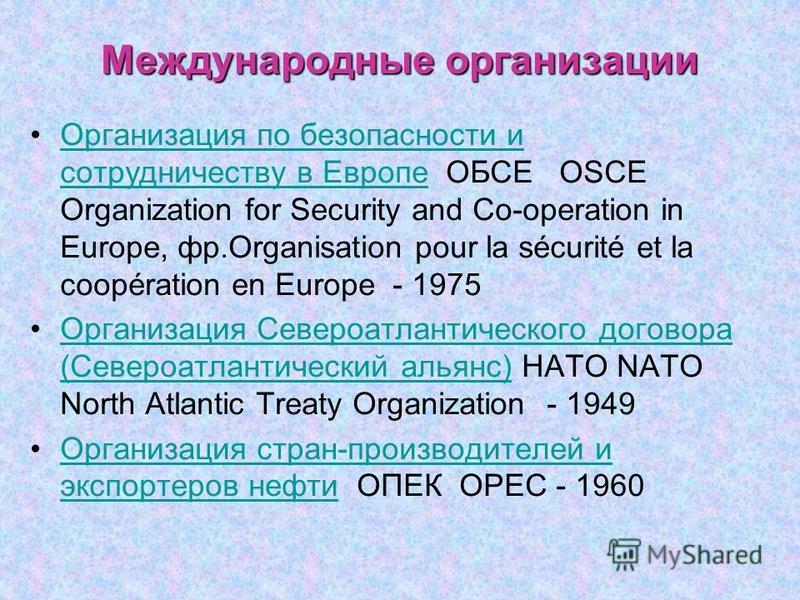 Международные организации Организация по безопасности и сотрудничеству в Европе ОБСЕ OSCE Organization for Security and Co-operation in Europe, фр.Organisation pour la sécurité et la coopération en Europe - 1975Организация по безопасности и сотруднич