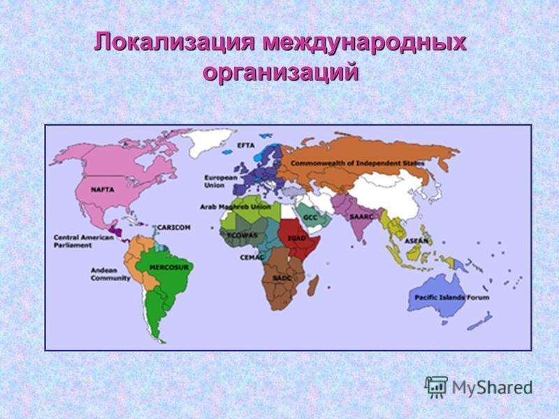 Локализация международных организаций