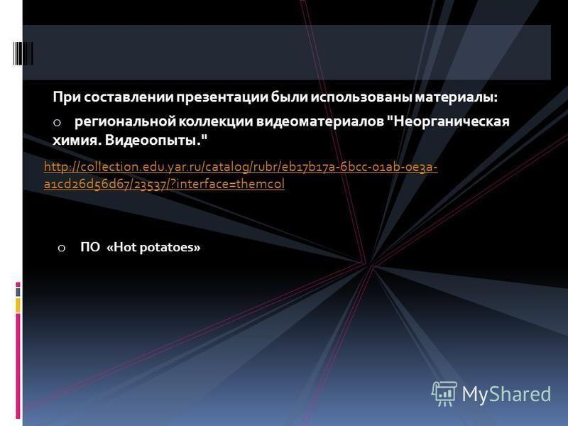 При составлении презентации были использованы материалы: o региональной коллекции видеоматериалов