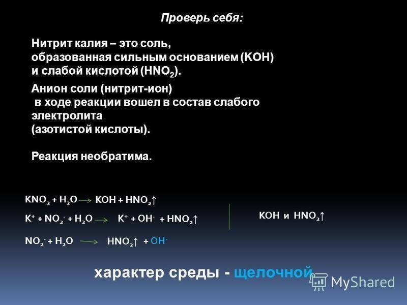 KNO 2 + H 2 O K + + NO 2 - + H 2 OK+K+ + OH - + HNO 2 NO 2 - + H 2 O+ OH - HNO 2 KOH + HNO 2 KOH и HNO 2 характер среды - щелочной Нитрит калия – это соль, образованная сильным основанием (KOH) и слабой кислотой (HNO 2 ). Анион соли (нитрит-ион) в хо