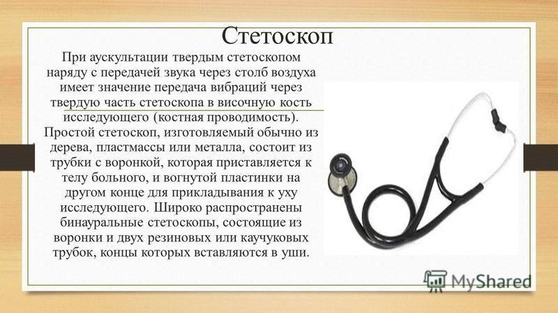 Стетоскоп При аускультации твердым стетоскопом наряду с передачей звука через столб воздуха имеет значение передача вибраций через твердую часть стетоскопа в височную кость исследующего (костная проводимость). Простой стетоскоп, изготовляемый обычно