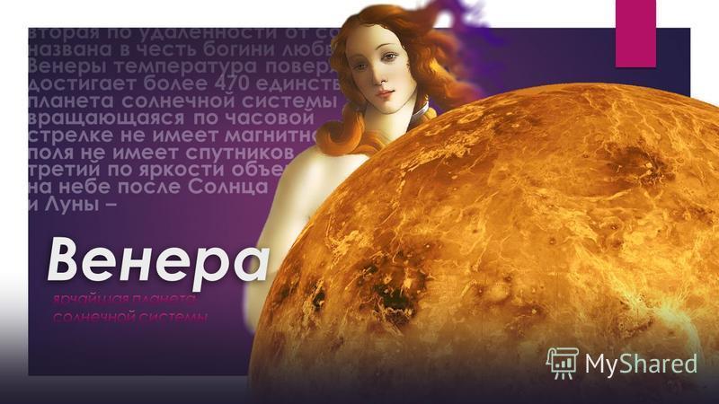 вторая по удаленности от солнца названа в честь богини любви Венеры температура поверхности достигает более 470 единственная планета солнечной системы вращающаяся по часовой стрелке не имеет магнитного поля не имеет спутников третий по яркости объект