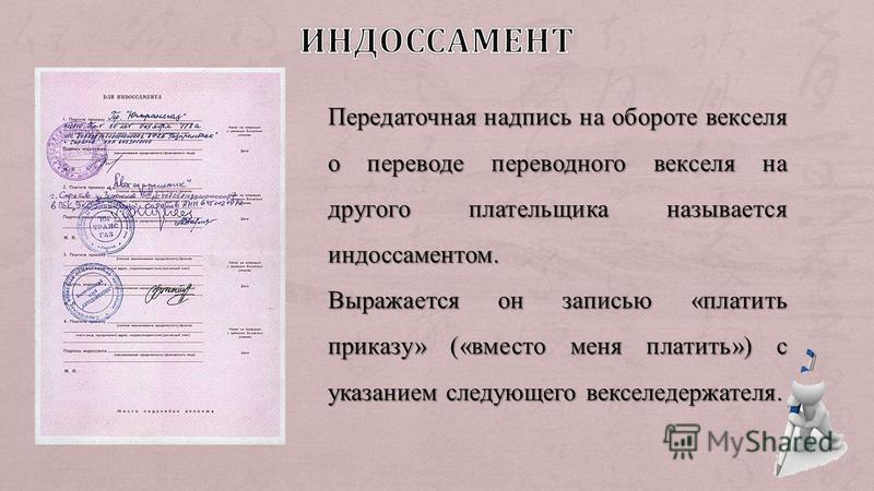 Передаточная надпись на обороте векселя о переводе переводного векселя на другого плательщика называется индоссаментом. Выражается он записью «платить приказу» («вместо меня платить») с указанием следующего векселедержателя.