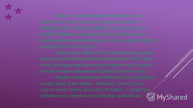 Байкоочу түштүккө карай канчалык жылган сайын түштүктөгү топ жылдыздарды ошончолук көбүрөөк көрөт. Эгерде күндүз Күндүн тоскоолдугу болбосо Жердин экваторунан бир сутканын ичинде жылдыздуу асмандан бардык топ жылдыздарды көрүүгө мүмкүн болот эле ( 3-