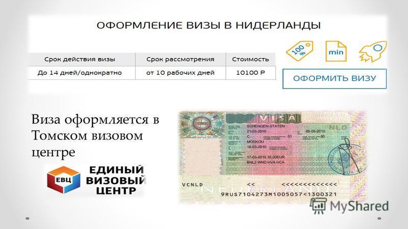 Виза оформляется в Томском визовом центре