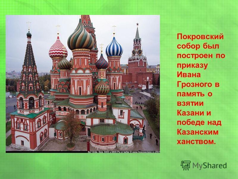 Покровский собор был построен по приказу Ивана Грозного в память о взятии Казани и победе над Казанским ханством.