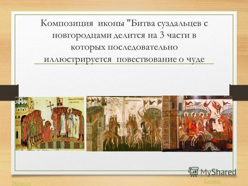 Композиция иконы Битва суздальцев с новгородцами делится на 3 части в которых последовательно иллюстрируется повествование о чуде Начало Конец