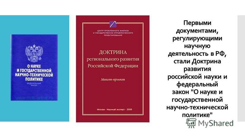 Первыми документами, регулирующими научную деятельность в РФ, стали Доктрина развития российской науки и федеральный закон О науке и государственной научно-технической политике