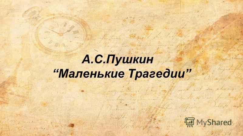 А.С.Пушкин Маленькие Трагедии